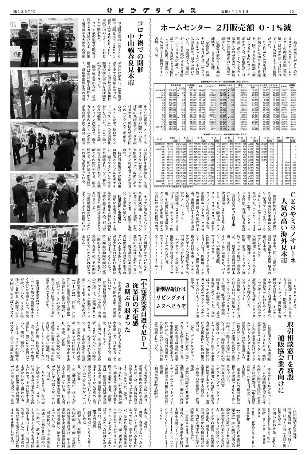 リビングタイムス2021年5月号